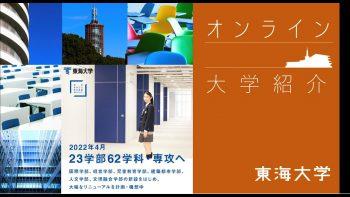 【東海大学】オンライン大学紹介